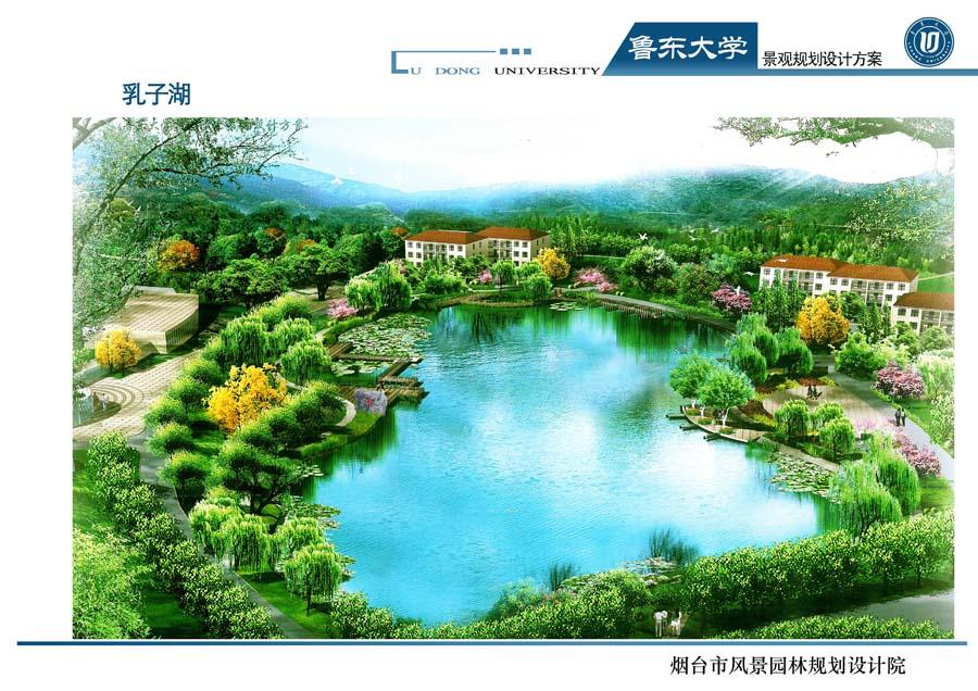 鲁东大学校园园林景观规划设计说明